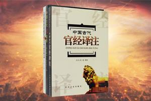 团购:中国古代政治研究3册