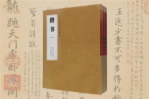 团购:历代书法名帖精选4册