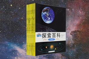 探索百科(套装共12册)