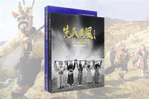 团购:《文化遗产关键词》(第1辑)+《黄河中上游傩文化:先民遗风》
