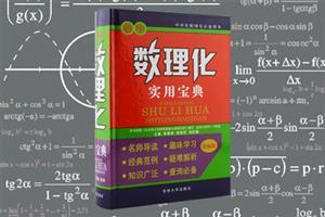 初中生数理化实用宝典-精编版