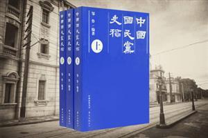 中国国民党史稿-(上.中.下册)