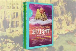 团购:文明之旅系列3册