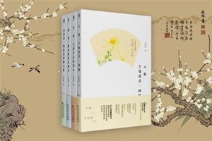 李煜:只愿君心似我心+白居易+陆游+元稹(4册签名版)