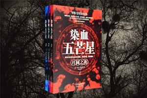 团购:染血五芒星3册