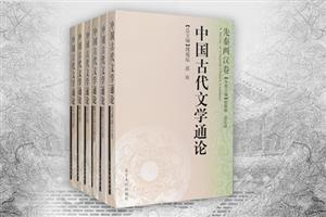 团购:中国古代文学通论6册