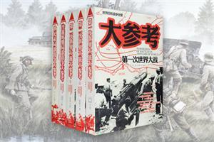 团购:世界百年战争全景4册