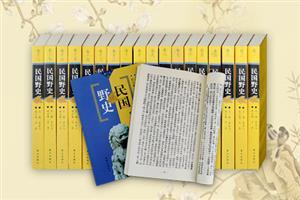 民国野史(套装全20册)
