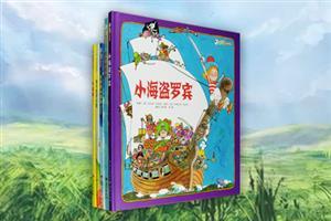 团购:小海盗罗宾等绘本5册