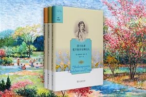 团购:莎士比亚风物三部曲3册
