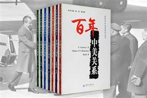 团购:百年中外关系系列丛书全7册