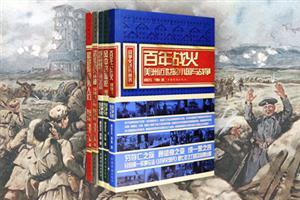 团购:战争史研究丛书5册