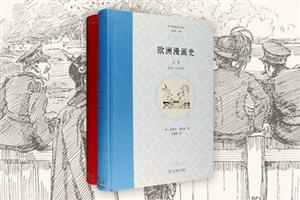 团购:欧洲漫画史全2册