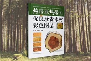 热带亚热带优良珍贵木材彩色图鉴