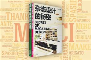团购:杂志设计的秘密2册