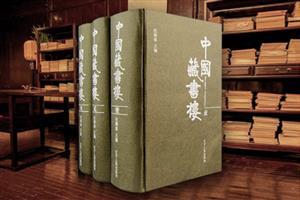 中国藏书楼(全三册)