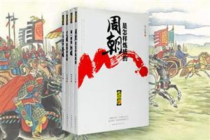 团购:列国的奋斗系列4册
