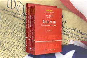 团购:美国法律文库5册