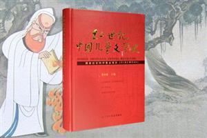 20世纪中国儿童文学史(精)
