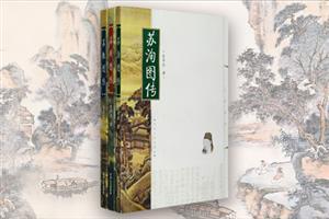 团购:三苏图传