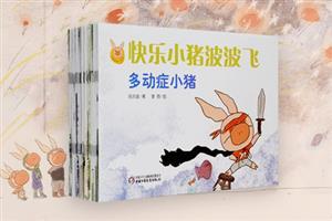 快乐小猪波波飞(全24册)