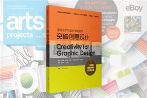 英国艺术与设计学院用书突破创意设计