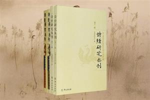 团购:诗经研究丛刊4册