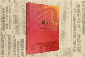 1921-1949-艰难与辉煌-国家图书馆藏珍贵革命历史文献展图录