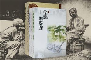 团购:鲁迅与文化名人7册