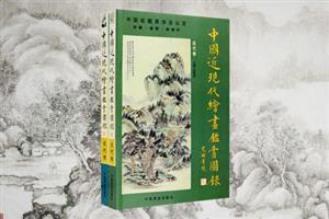 中国近现代绘画鉴赏图录(近.现代卷)