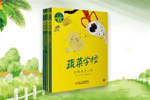 蔬菜学校系列(套装共5册)
