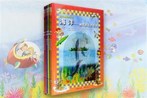 团购:世界真奇妙系列6册