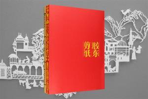 团购:胶东剪纸+九州民间吉祥图案