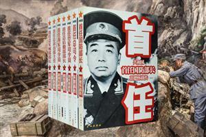团购:共和国三军首任将帅征战大画传7册