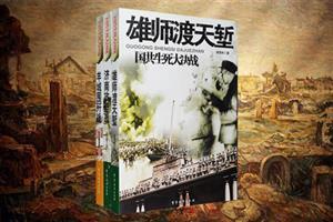 团购:国共生死大决战3册
