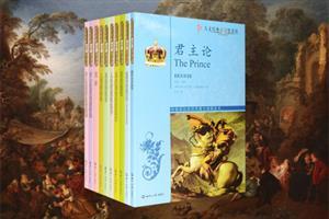 团购:人文经典双语悦读馆10册
