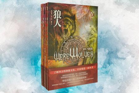 地下城:吸血鬼+狼人+亡灵+僵尸(套装共4册)