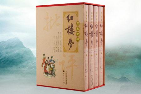 三家批评版《红楼梦》盒装全4册,以光绪十五年(1889)上海同文书局石印本为底本,以其他石印本为参校整理而成。书中集合了最具代表性的红评家太平闲人张新之、护花主人王希廉、大某山民姚燮三家之批评,这是继脂批之后第二次对《红楼梦》进行集中的评论,对后世评点《红楼梦》产生了一定的影响,同时也为读者了解这一时期《红楼梦》的评点情况提供了颇具价值的资料。原价379元,现团购价79元包邮!