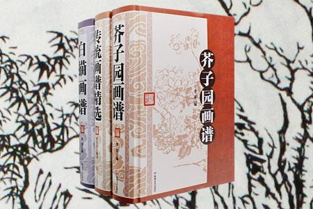 团购:彩图版白描+芥子园+传统画谱