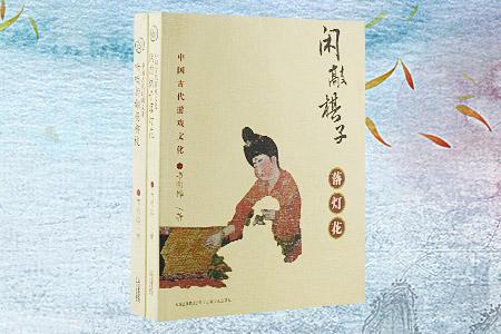 中国古代娱乐文化系列2册:《闲敲棋子落灯花》《听唱新翻杨柳枝》,由曾获得中国图书奖的学者韦明铧著,详细介绍了中国历史悠久的游戏文化和时尚文化,解读其多姿多彩的演变和发展,了解古风特色的娱乐故事。内容轻松活泼,富含文化趣味,是一套闲适遐意的古代娱乐漫谈书。定价74元,现团购价24元,全国包快递!