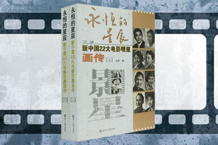 """如果你喜欢老电影,那么一定会对这部《永恒的星辰:新中国22大电影明星画传》感兴趣。1961年,周总理提出评选中国电影界明星,白杨、赵丹、上官云珠等演员入选""""新中国22大电影明星""""。他们是一个时代的象征,是一代人相册中的珍藏,他们的影片浓缩了新中国电影从诞生到成长的历程,本书图文并茂的讲述了这22位明星的演艺生涯。定价88元,现团购价25元,全国包快递!"""