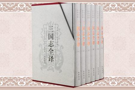 三国志全译