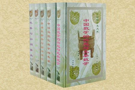 团购:中国数学史大系5册
