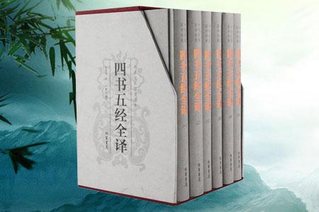 """《四书五经全译》插盒精装全6册,是儒家典籍的精华著作,由国内精通儒学的专家学者合力编纂而成,由长期从事中国古代史研究的陶新华教授逐段进行翻译。内容共分九部分,每一部分前均附导读,体例采用""""原文一注释一译文""""的方式,原文选用通行的底本,注释简洁,力求词意准确、行文流畅、用语通俗。定价399元,现团购价59元,全国包快递!"""