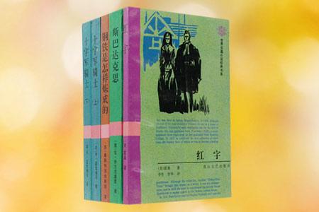 团购:世界长篇小说经典书系5册