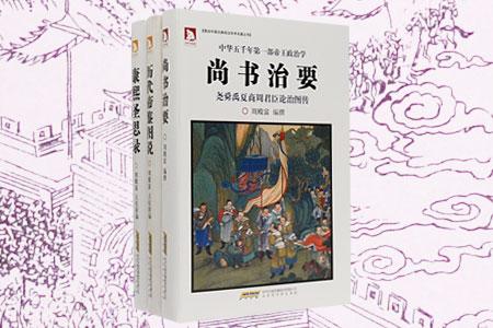 团购:图说中国古典政治学术名著3册