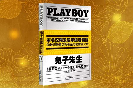 """超低价!中国首本完整解密《花花公子》的画传史志《兔子先生PLAYBOY:一个世纪的性态度史》,收录了《花花公子》五十年精彩封面、影响力最大的五十位玩伴女郎经典照片、近千期著名的漫画插图等,以其图片的独家与权威,选编内容的特色与创意,讲述拥有3000万读者的""""花花公子""""帝国的形成与其背后的故事,展示20世纪最臭名昭著杂志的传奇影像史。原价56元,现团购价13."""
