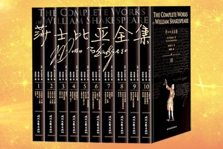 《莎士比亚全集》箱装全10册,全新编排,版本精善,内容完整无删减,收录著名翻译家朱生豪所译的31部戏剧,以及高莹、李想所补译的6部历史剧、2部长篇叙事诗、1部诗集《十四行诗》,囊括了莎士比亚现存的40部作品。纸质优良、行距适中、装帧精美,封面采用UV工艺,更显别致用心,极具收藏价值。