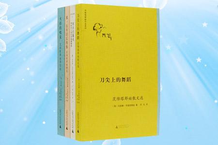 团购:茨维塔耶娃作品4册