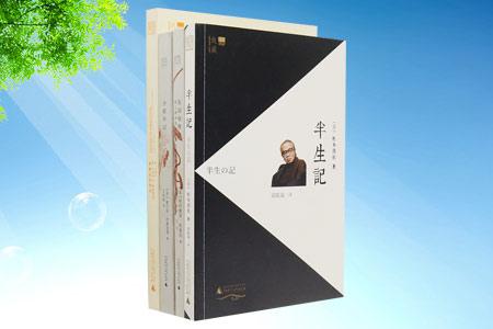 团购:故藏系列4册